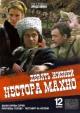 Смотреть фильм Девять жизней Нестора Махно онлайн на Кинопод бесплатно