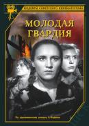 Смотреть фильм Молодая гвардия онлайн на Кинопод бесплатно