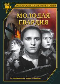 Смотреть Молодая гвардия онлайн на Кинопод бесплатно