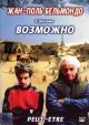 Смотреть фильм Возможно онлайн на KinoPod.ru бесплатно