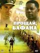 Смотреть фильм Прощай, Бафана онлайн на Кинопод бесплатно