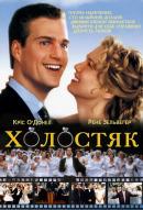 Смотреть фильм Холостяк онлайн на KinoPod.ru платно