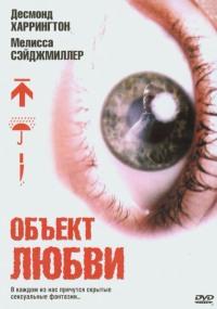 Смотреть Объект любви онлайн на KinoPod.ru бесплатно