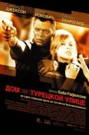 Смотреть фильм Дом на Турецкой улице онлайн на KinoPod.ru бесплатно