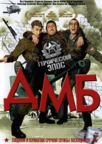 Смотреть ДМБ онлайн на KinoPod.ru бесплатно