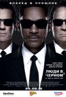 Смотреть фильм Люди в черном 3 онлайн на KinoPod.ru платно