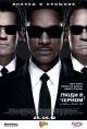 Смотреть фильм Люди в черном 3 онлайн на Кинопод бесплатно