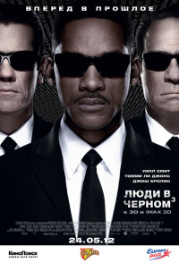 Смотреть Люди в черном 3 онлайн на Кинопод бесплатно