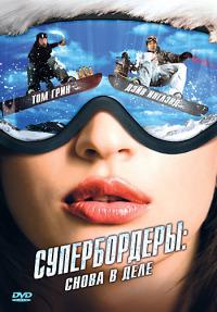 Смотреть Супербордеры: Снова в деле онлайн на Кинопод бесплатно