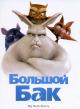 Смотреть фильм Большой Бак онлайн на Кинопод бесплатно