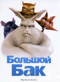 Смотреть Большой Бак онлайн на Кинопод бесплатно