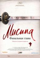 Смотреть фильм Мисима: Финальная глава онлайн на Кинопод бесплатно