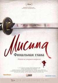 Смотреть Мисима: Финальная глава онлайн на Кинопод бесплатно