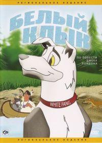 Смотреть Белый клык онлайн на Кинопод бесплатно