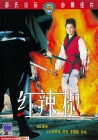 Смотреть Эта пламенная девушка онлайн на Кинопод бесплатно