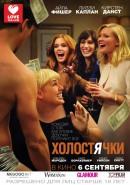 Смотреть фильм Холостячки онлайн на KinoPod.ru бесплатно