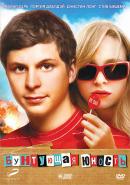 Смотреть фильм Бунтующая юность онлайн на KinoPod.ru платно
