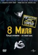 Смотреть фильм 8 миля онлайн на KinoPod.ru платно