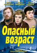Смотреть фильм Опасный возраст онлайн на KinoPod.ru бесплатно