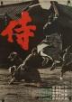 Смотреть фильм Самурай-убийца онлайн на Кинопод бесплатно