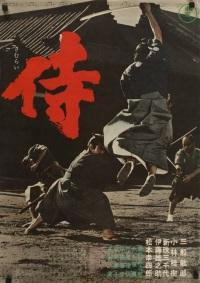 Смотреть Самурай-убийца онлайн на Кинопод бесплатно