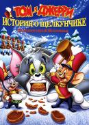 Смотреть фильм Том и Джерри: История о Щелкунчике онлайн на KinoPod.ru платно