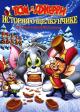Смотреть фильм Том и Джерри: История о Щелкунчике онлайн на Кинопод бесплатно