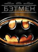Смотреть фильм Бэтмен онлайн на KinoPod.ru платно