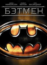 Смотреть Бэтмен онлайн на Кинопод бесплатно
