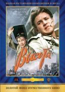 Смотреть фильм Высота онлайн на KinoPod.ru бесплатно