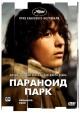 Смотреть фильм Параноид парк онлайн на Кинопод бесплатно