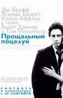 Смотреть фильм Прощальный поцелуй онлайн на KinoPod.ru платно