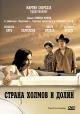 Смотреть фильм Страна холмов и долин онлайн на Кинопод бесплатно