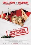 Смотреть фильм Территория девственниц онлайн на KinoPod.ru бесплатно
