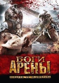Смотреть Боги арены онлайн на Кинопод бесплатно