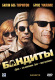 Смотреть фильм Бандиты онлайн на KinoPod.ru бесплатно