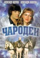 Смотреть фильм Чародеи онлайн на KinoPod.ru бесплатно