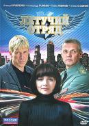 Смотреть фильм Летучий отряд онлайн на KinoPod.ru бесплатно