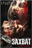 Смотреть фильм Захват онлайн на KinoPod.ru бесплатно