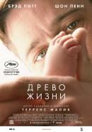 Смотреть фильм Древо жизни онлайн на Кинопод бесплатно