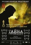 Смотреть фильм Тайна в его глазах онлайн на Кинопод бесплатно