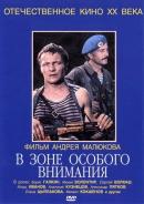 Смотреть фильм В зоне особого внимания онлайн на KinoPod.ru бесплатно