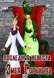 Смотреть фильм Последняя невеста Змея Горыныча онлайн на Кинопод бесплатно