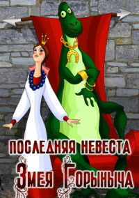 Смотреть Последняя невеста Змея Горыныча онлайн на Кинопод бесплатно