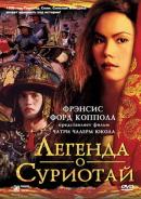 Смотреть фильм Легенда о Суриотай онлайн на KinoPod.ru бесплатно