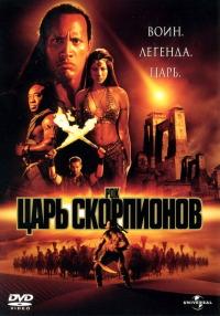 Смотреть Царь скорпионов онлайн на Кинопод бесплатно