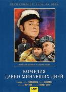 Смотреть фильм Комедия давно минувших дней онлайн на KinoPod.ru бесплатно