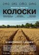 Смотреть фильм Колоски онлайн на Кинопод бесплатно