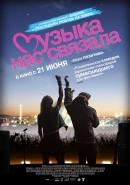 Смотреть фильм Музыка нас связала онлайн на KinoPod.ru бесплатно
