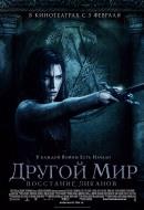 Смотреть фильм Другой мир: Восстание ликанов онлайн на KinoPod.ru платно